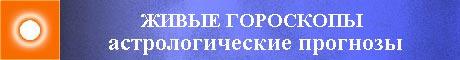 Живые гороскопы - ежемесячные прогнозы по новолуниям